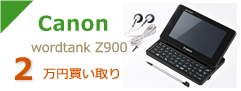 CANON wordtank Z900
